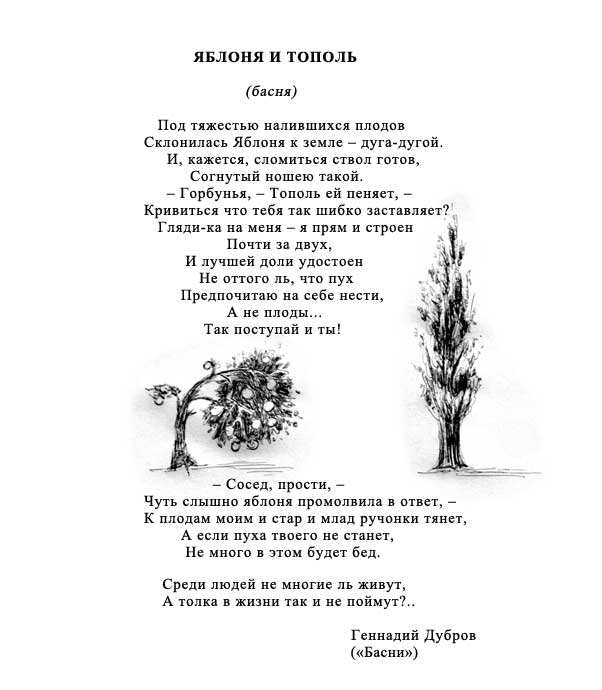 Иллюстрации художника Евгения Соснова
