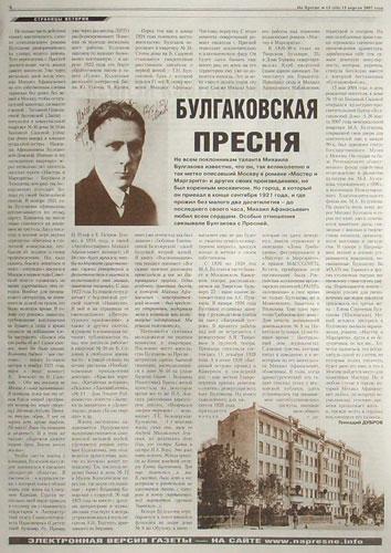 Газета На Пресне. Булгаковская Пресня. Геннадий Дубров.