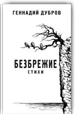 Сборник лирики Геннадия Дуброва БЕЗБРЕЖИЕ. Найти можно в Центральной книжной лавке писателей (Кузнецкий мост, 18; 2-й этаж).