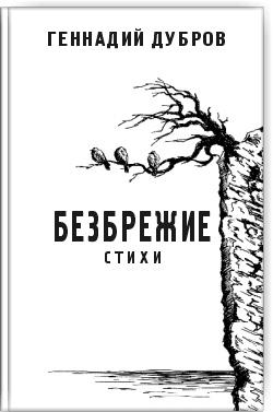 Сборник лирики Геннадия Дуброва БЕЗБРЕЖИЕ.