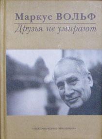 Книга Маркуса Вольфа ДРУЗЬЯ НЕ УМИРАЮТ