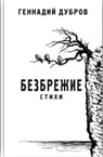 О любви и разлуке, встречах и расставаниях - в сборнике лирики пятигорского поэта Геннадия Дуброва БЕЗБРЕЖИЕ.