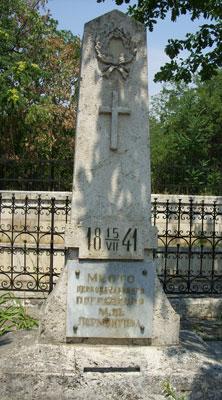 Первоначальное место захоронения Михаила Юрьевича Лермонтова в некрополе города Пятигорска. Фото автора