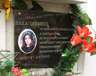 Последний приют Поэта Ники Турбиной... Фото автора