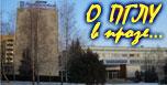 Юбилей ПГЛУ (Пятигорский государственный лингвистический университет)