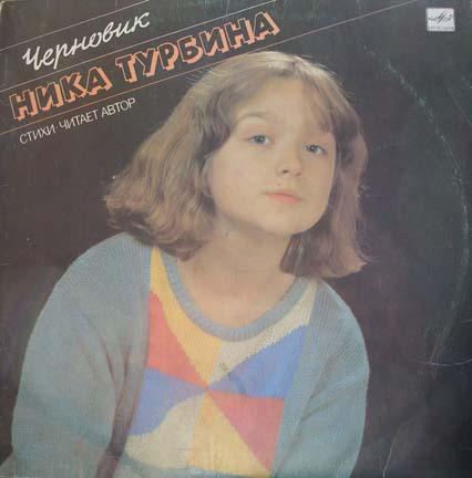 Фотография Ники Турбиной на виниловом диске с ее стихами, вышедшем на студии МЕЛОДИЯ в 1985 году