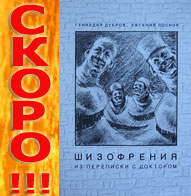 Скоро!!! Книга Геннадия Дуброва и художника Евгения Соснова...